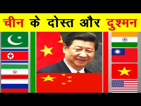 चीन के दोस्त और दुश्मन देश कौन कौन से हैं  List Of Countries That Supports And Oppose China