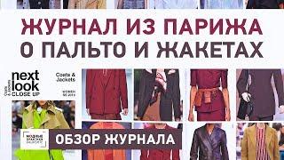 """Обзор модного журнала из Парижа """"Next Look"""". О пальто и жакетах. Тенденции и идеи. Что актуально?"""