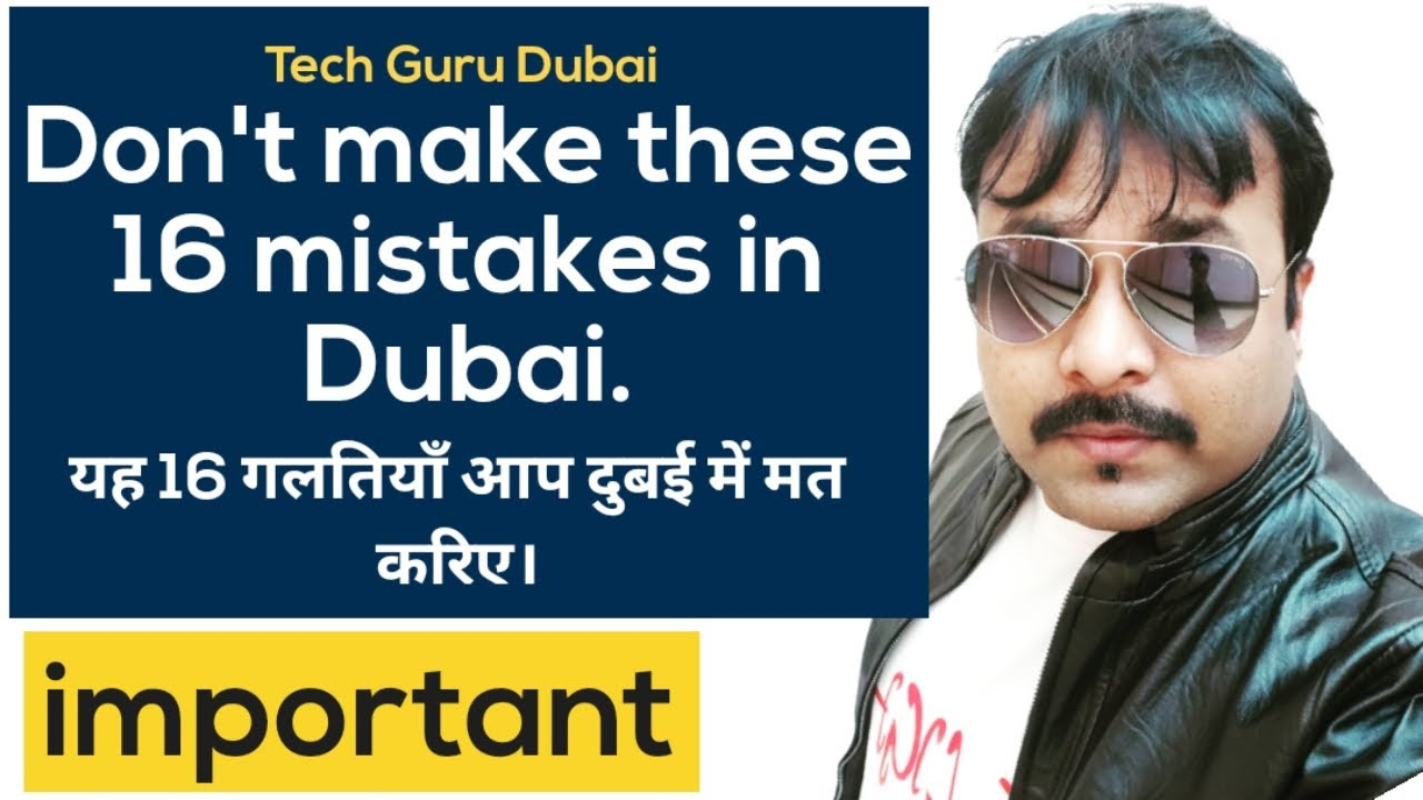 Don't make these 16 mistakes in Dubai | Hindi Urdu | Tech Guru Dubai Jobs