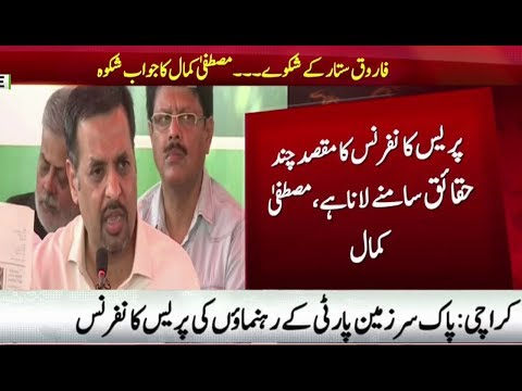 Mustafa Kamal Press Conference | 11 November 2017 | Neo News
