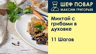 Минтай с грибами в духовке . Рецепт от шеф повара Максима Григорьева