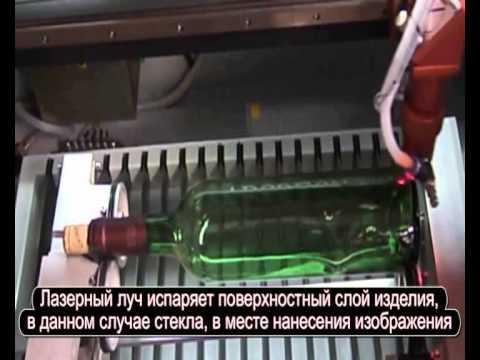Лазерная гравировка на стекле (на бутылке)