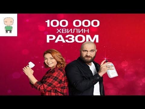 Комедия «100 тыcяч минyт вмecтe» (2021) 1-14 серия из 16 HD