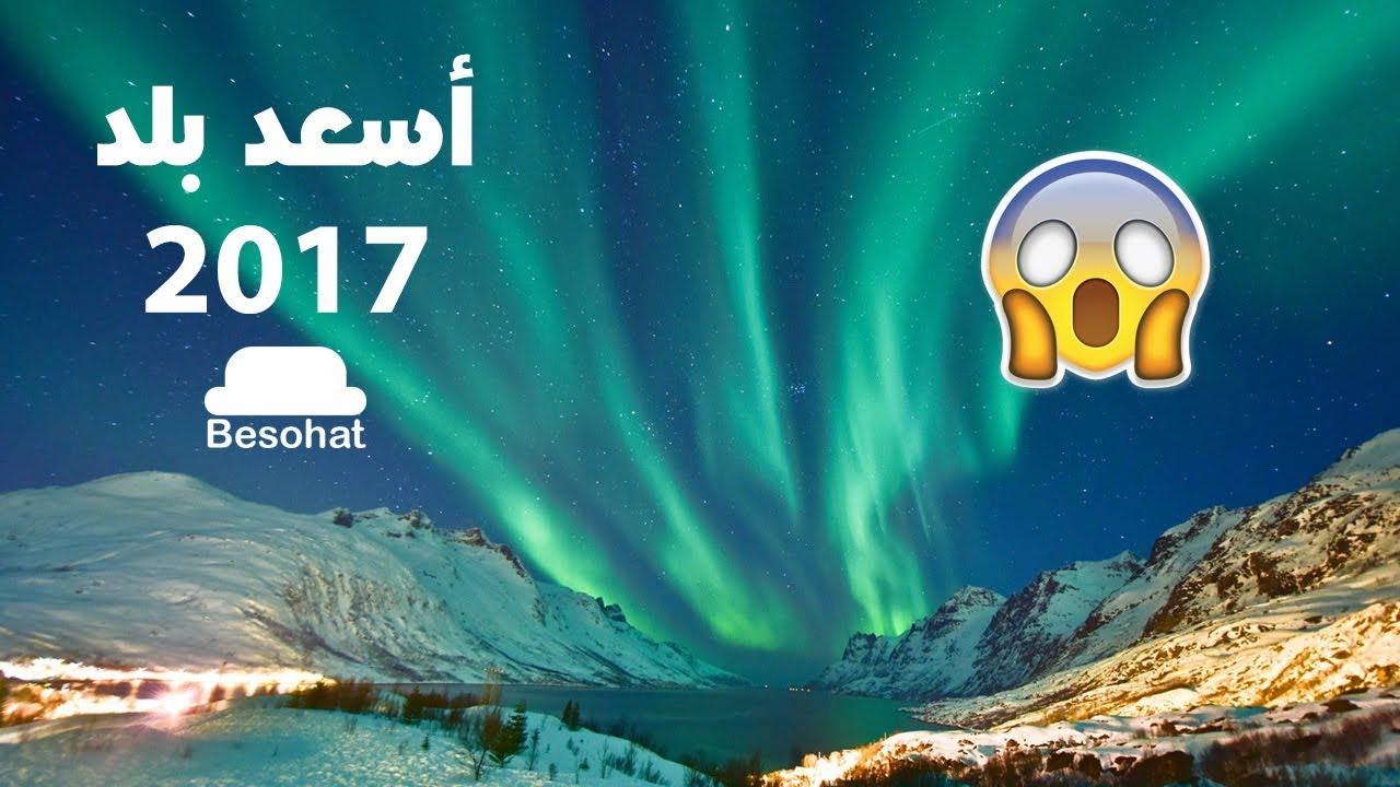 ليه #النرويج أسعد دولة في العالم