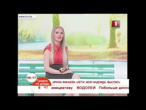 """Ирина Финаева """"Лети, моя надежда, высоко"""""""