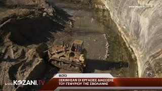 Ξεκίνησαν οι εργασίες διάσωσης του γεφυριού της Σβόλιανης