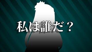【記憶喪失】お願いします、私が何者なのか教えてください。