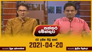 Paththaramenthuwa - (2021-04-20) | ITN Thumbnail