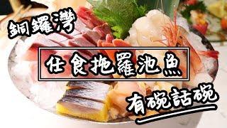 【有碗話碗】3小時優質日式放題,拖羅池魚任食   香港必吃美食