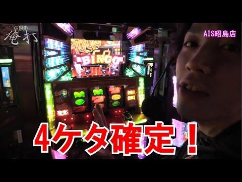 【#23】ytrが「俺打」でプレミアムビンゴ全ツしてみた結果【SEVEN'S TV】