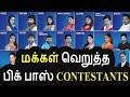 Top 5 hated contestants in Bigg Boss Tamil Season 1   மக்கள் வெறுத்த பிக் பாஸ் பிரபலங்கள்