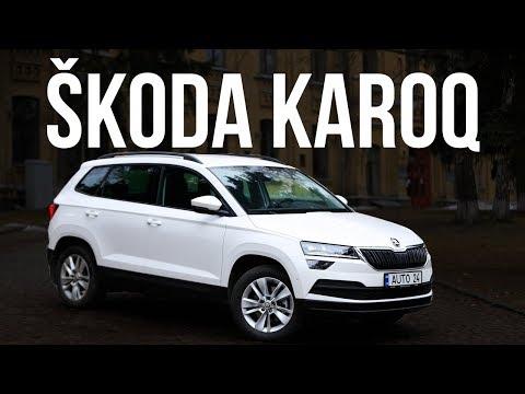 Skoda Karoq I поколение Кроссовер