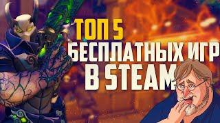 TOP 5 Самых популярных, бесплатных онлайн игр в Steam! | Топ игры #1