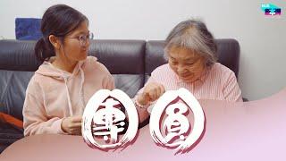 Publication Date: 2020-06-01 | Video Title: 團圓 Reunion | 完整版