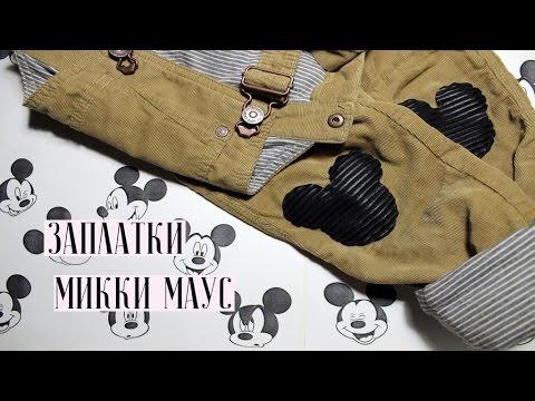 Ремонт одежды, заплатки Микки Маус на детские брюки / How to make a patch Mickey Mouse for pants?