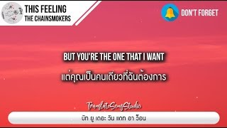 แปลเพลง This Feeling - The Chainsmokers ft. Kelsea Ballerini