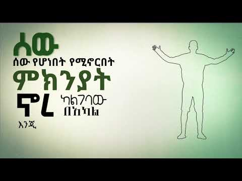 Meskerem Getu New song sewsew yehonebet