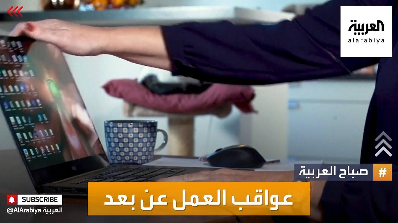 صباح العربية | ما العواقب النفسية مع استمرار العمل عن بعد؟  - نشر قبل 2 ساعة