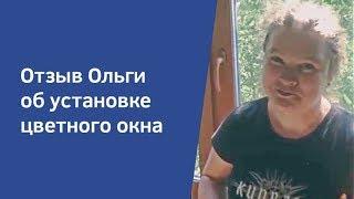 Отзыв Ольги об установке цветного окна компанией Окна Панорама
