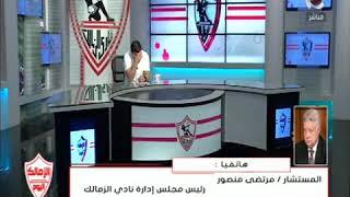 خالد الغندور يبكي على الهواء بسبب مداخلة رئيس الزمالك.. فيديو