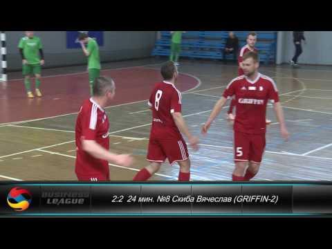 Лига AB GRIFFIN 2 2 4 AutoES HIGHLIGHTS Business League Бізнес Ліга 09 04 2017
