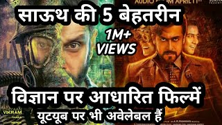 Top 5 Best Science Fiction South Hindi Dubbed Movies | Top 5 Sci-Fi Movies | Top5 Hindi