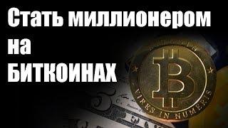 Криптовалюта - лохотрон или реальный шанс разбогатеть?