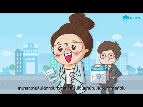 กองทุนเปิดกรุงไทยตราสารหนี้ระยะสั้น KTSTPLUS