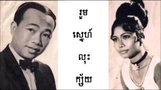 រួមស្នេហ៍លុះក្ស័យ | Roum Sne Lous Ksai | យប់អើយយប់យន់ | Camtoptec Song