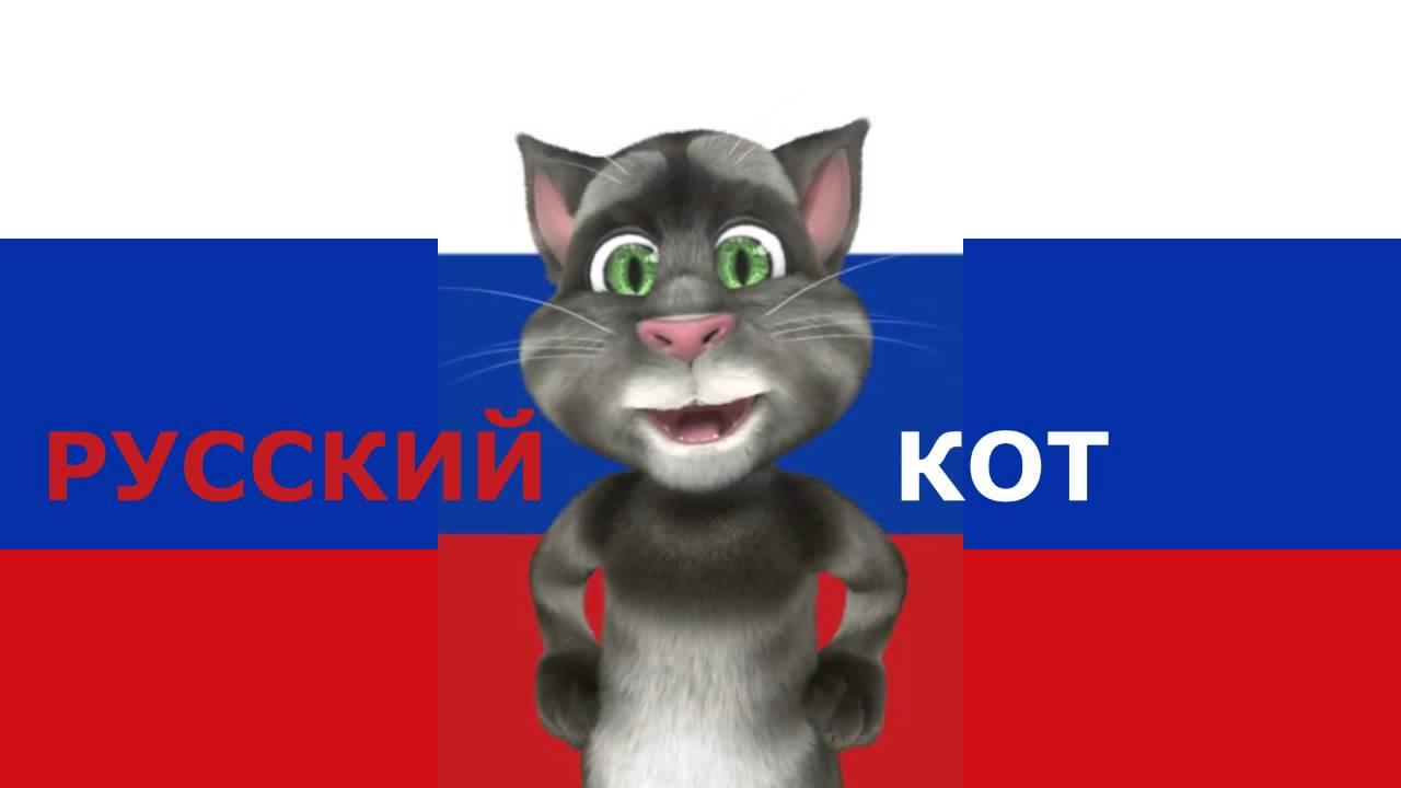 Скачать кот том мультик русский