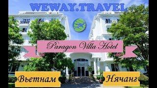 Обзор отеля - Paragon Villa Hotel - Вьетнам, Нячанг.