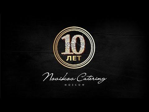 Novikov Catering 10 лет