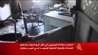 استمرار معاناة اليمنيين في ظل شح الموارد وتدهور الخدمات