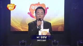 가수현진♡단한번♡연우회인 가요TV♡MC 김성남코메디언