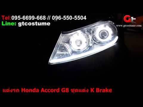 แต่งรถ Honda Accord G8 ชุดแต่ง K-Brake Tel.095-669966-8 // 096-550-5504