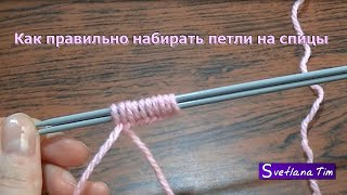 Вязание на спицах #4. КАК НАБИРАТЬ ПЕТЛИ. Вязание для начинающих.