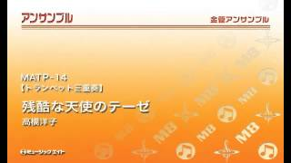 【MATP-14】 残酷な天使のテーゼ 【トランペット三重奏】/高橋洋子 商...