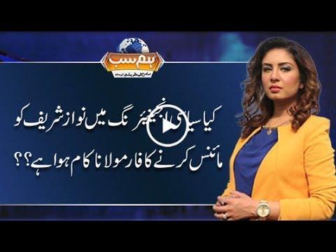 Capital; Has minus Nawaz Sharif formula in political engineering been failed?