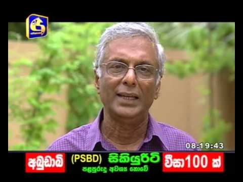 Life | Interview With  Rohana Weerasinghe - 28th February 2016