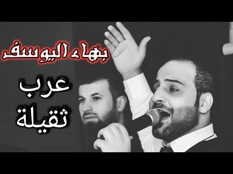 بهاء اليوسف.عرب ثقيلة(Bahaa AL-Youssef)