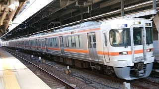 ●20210209 313×313系 発車 @名古屋