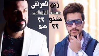 """زين العراقي وحمدان البلوشي """"شنو منو"""" - #zain Al Iraqi&Hamdan Albloshi- Shanw Manu"""