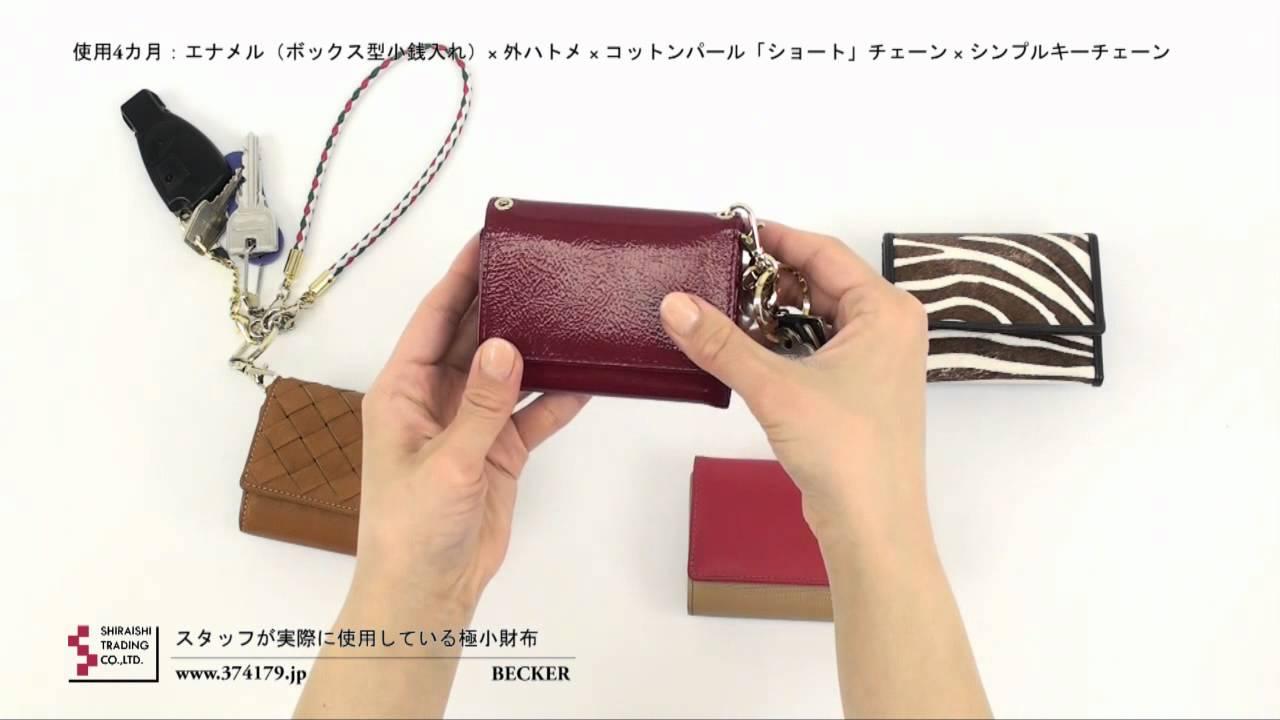 6fd740f73f4d スタッフが実際に使用している極小財布 /BECKER社 極小財布 - YouTube