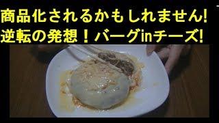 ヒカル(Hikaru)クッキングで作っていたハンバーグinチーズを作ってみた♪(簡単ver.作り方)