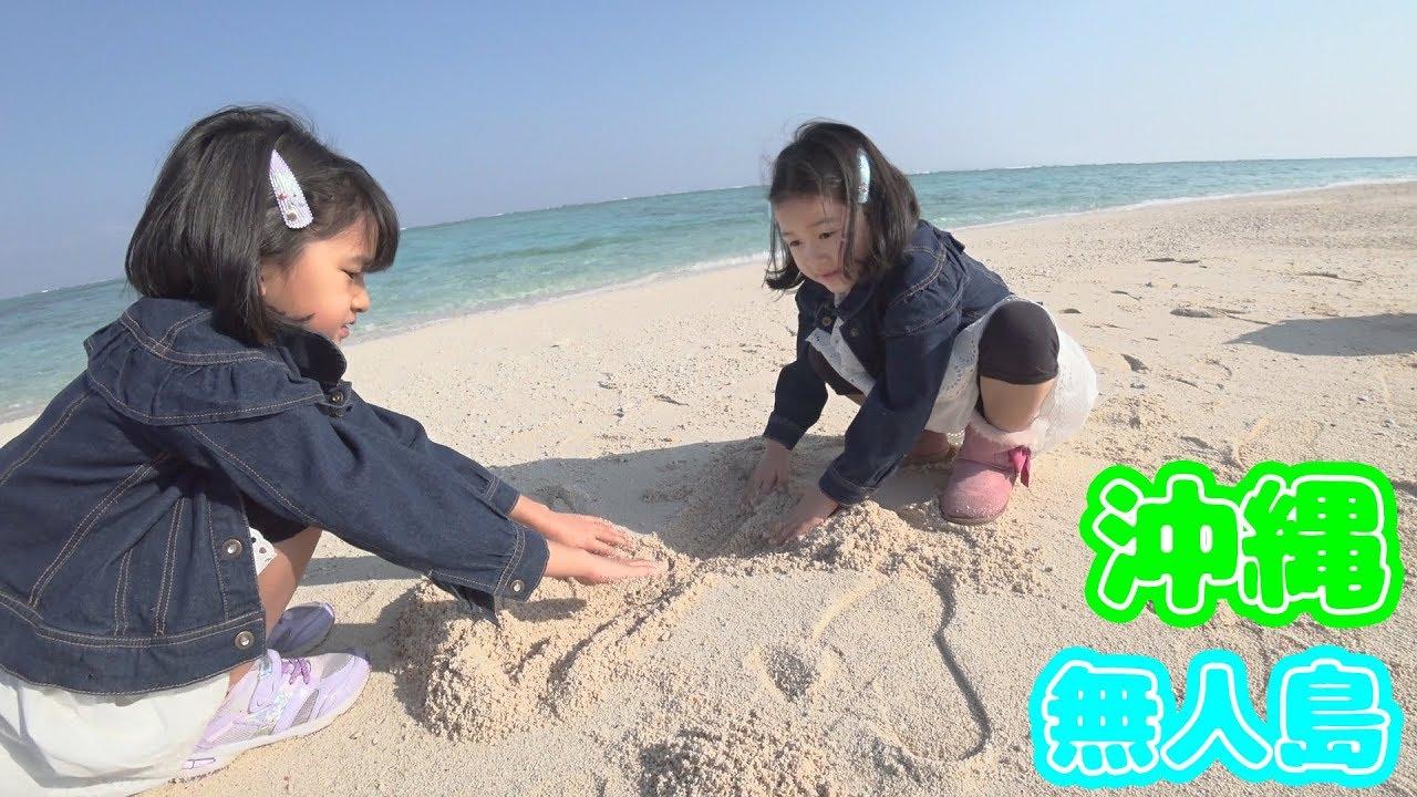 ●普段遊び●沖縄旅行#1 無人島に上陸!!海めっちゃキレイ♡まーちゃん【7歳】おーちゃん【5歳】#669