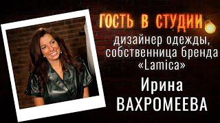 О женской моде Гость в студии Ирина Вахромеева Выпуск от 19 01 2021