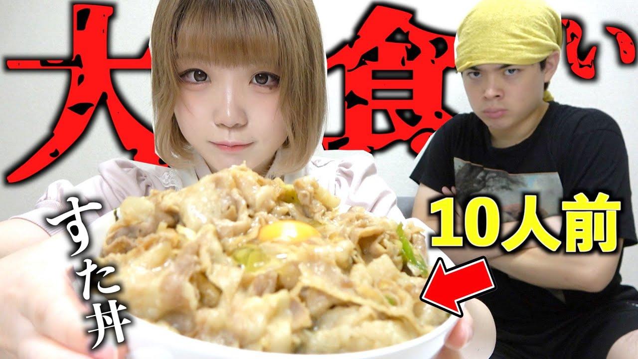 """【大食い】10人前の""""すた丼""""を彼女に無理矢理食わせるだけの動画です。"""