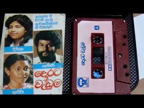 Kiyanna Wadan Na - Anura Rajapaksha (Original)