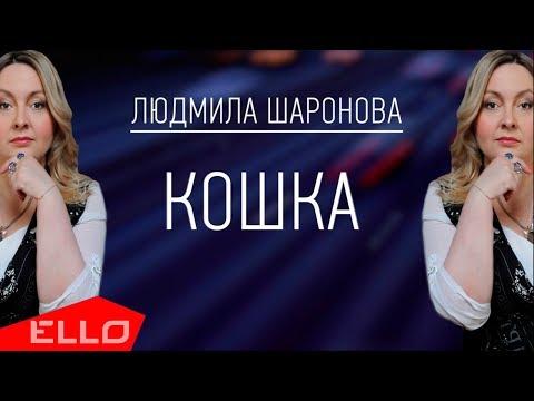 Людмила Шаронова - Кошка / Премьера песни