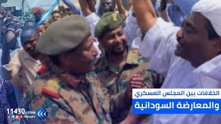 3 خلافات بين المجلس العسكري السوداني والمعارضة .. صحفي يوضح